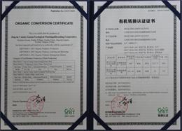 有机转换认证证书